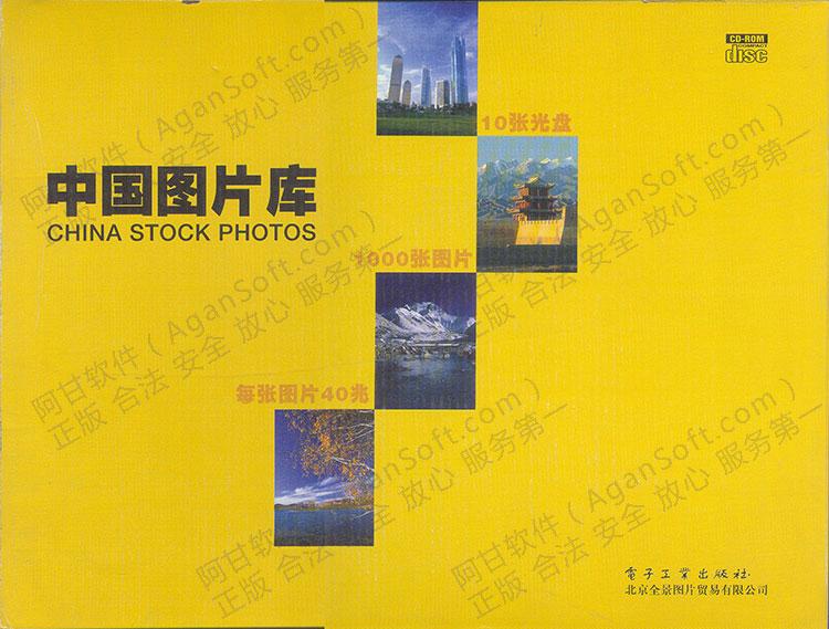 平面广告设计 由 北京全景视拓图片有限公司(中国图片